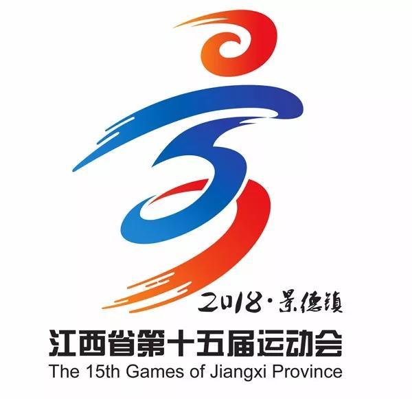 我校教師作品確定為江西省第十五屆運動會會徽圖片